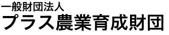 和歌山放送WBSニュース5に野田理事長が出演、今年度事業について告知 | 一般財団法人 プラス農業育成財団