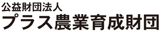 6月 | 2017 | 公益財団法人 プラス農業育成財団